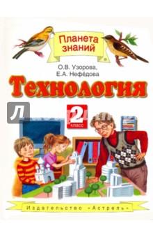 Технология. 2 класс ФГОС - Узорова, Нефедова