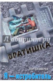 Я - истребитель - Сергей Зверев