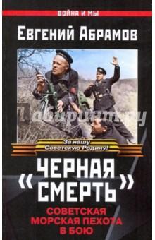 Черная смерть. Советская морская пехота в бою - Евгений Абрамов