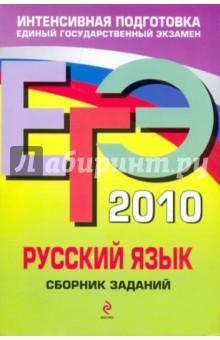 ЕГЭ-2010. Русский язык: Сборник заданий - Львова, Цыбулько