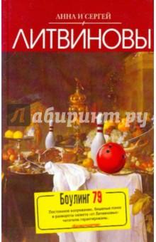 Боулинг-79 (мяг) - Литвинова, Литвинов