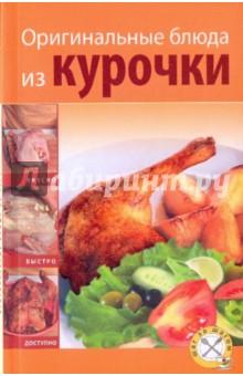 Оригинальные блюда из курочки (мяг)