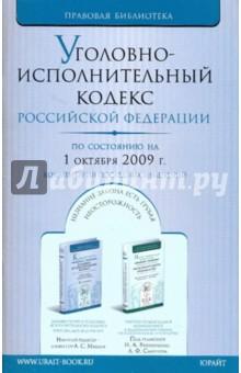 Уголовно-исполнительный кодекс Российской Федерации на 01.10.09