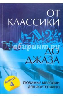 От классики до джаза: любимые мелодии для фортепиано: выпуск 4