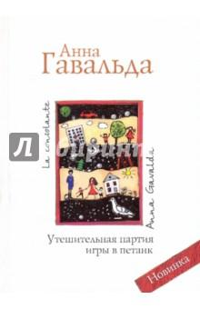 Утешительная партия игры в петанк - Анна Гавальда