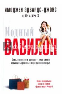 Модный Вавилон - Имоджен Эдвардс-Джонс