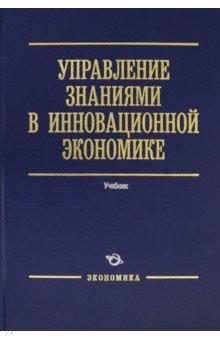 Управление знаниями в инновационной экономике: Учебник