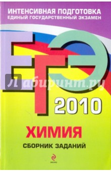 ЕГЭ-2010. Химия: сборник заданий - Оржековский, Богданова, Мещерякова, Васюкова