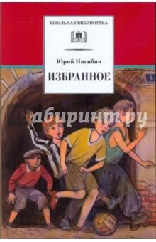 Избранное (рассказы) - Юрий Нагибин