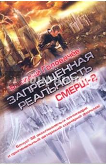 Запрещенная реальность - Василий Головачев