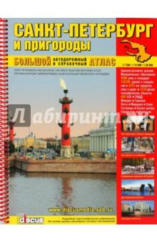 Большой атлас автодорожный Санкт-Петербург и пригороды