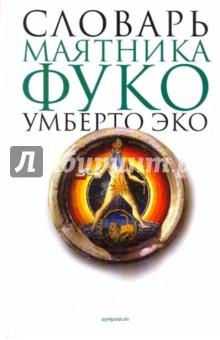 Словарь Маятника Фуко - Умберто Эко