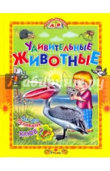 Удивительные животные - Татьяна Комзалова