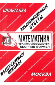 Шпаргалка: Математика. Теоретический курс. Сборник формул