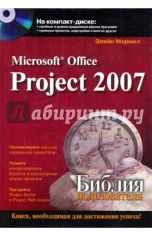 Microsoft office project 2007. Библия пользователя (+CD) - Элейн Мармел