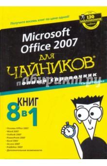 Microsoft office 2007 для чайников. Полный справочник - Питер Веверка