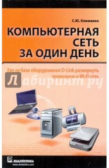 Компьютерная сеть за один день. Как на базе оборудования D-Link развернуть проводную и Wi-Fi сеть - Сергей Клименко