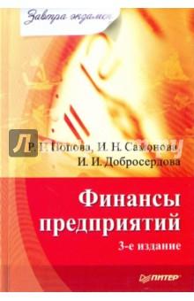 Финансы предприятий - Попова, Самонова, Добросердова
