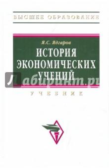 История экономических учений. Учебник - Яков Ядгаров