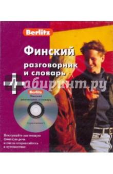 Финский разговорник и словарь (книга + CD)