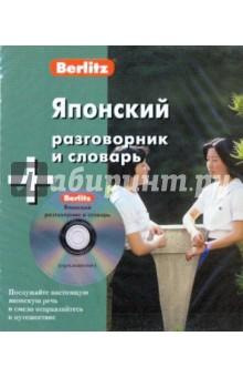 Японский разговорник и словарь (книга + CD)