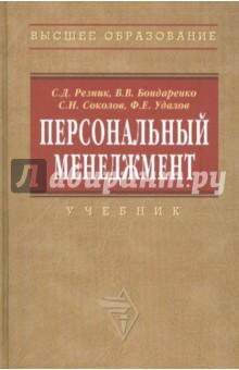 Персональный менеджмент - Резник, Соколов, Бондаренко, Удалов