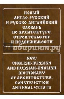Новый англо-русский и русско-английский словарь по архитектуре, строительству и недвижимости - Лидия Широкова
