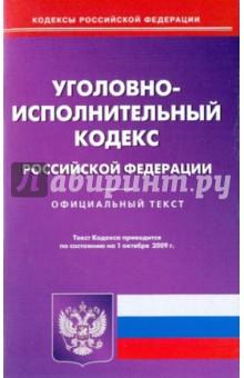 Уголовно-исполнительный кодекс Российской Федерации по состоянию на 01.10.09 года