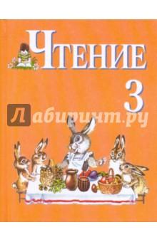 Чтение. 3 класс. Учебник для специальных (коррекционных) образовательных учреждений VIII вида - Ильина, Матвеева-Лунева