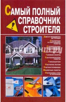 Самый полный справочник строителя - Арсений Снегов