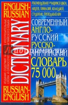 Современный англо-русский и русско-английский словарь (75000 слов)