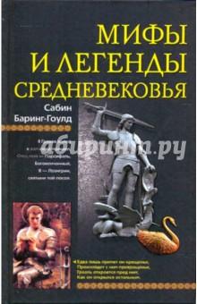 Купить Баринг-Гоулд Сабин: Мифы и легенды Средневековья ISBN: 978-5-9524-4567-3