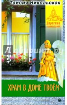Храм в доме твоем - Таисия Никольская