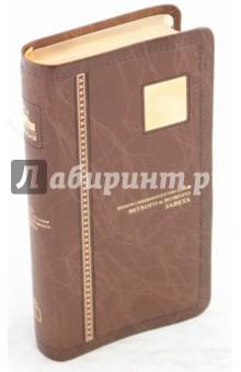 1262 Библия 045YTIA (мал. узкая, корич. золото)