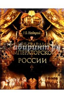 Лейб-гвардия императорской России - Рудольф Незвецкий