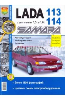 Автомобили Lada Samara 113, 114 с двигателями 1,5i и 1,6i. Эксплуатация, обслуживание, ремонт