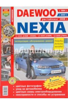 Daewoo Nexia (с 1994, 2003, 2008 гг.) Эксплуатация, обслуживание, ремонт