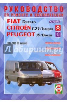 Руководство по ремонту и эксплуатации Fiat Ducato, Peugeot J5/Boxer, Citroen С25, бенз/диз 1982-2005