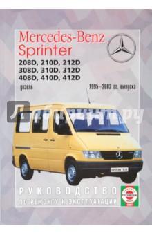 Руководство по ремонту и эксплуатации Mercedes-Benz Sprinter, дизель 1995-2002 гг. выпуска