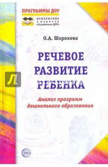 Речевое развитие ребенка: Анализ программ дошкольного образования - Ольга Шорохова