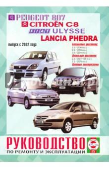 Руководство по ремонту и эксплуатации Peugeot 807, Citroen C8, Fiat Ulysse и Lancia Phedra 2002 г.