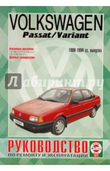 Руководство по ремонту и эксплуатацииVolkswagen Passat/Variant, бензин 1988-94гг выпуска