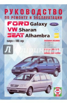 49Ремонт автомобилей  форд галакси