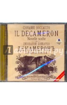 Купить аудиокнигу: Джованни Боккаччо. Декамерон (читают Илья Прудовский, Aurelio Montigelli, Veronica Marek, на диске)
