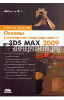 Основы трехмерного моделирования в 3DS MAX 2009 - Аббасов Ифтихар Балакиши оглы