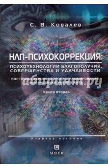 НЛП-Психокоррекция - Сергей Ковалев