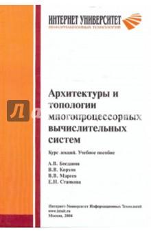 Архитектуры и топологии многопроцессорных вычислительных систем - Богданов, Корхов, Мареев, Станкова