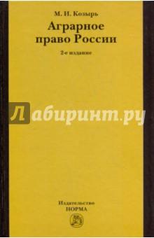 Аграрное право России - Михаил Козырь