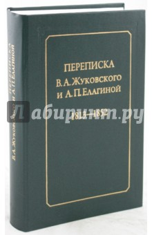 Переписка В.А.Жуковского с А.П.Елагиной 1813-1852