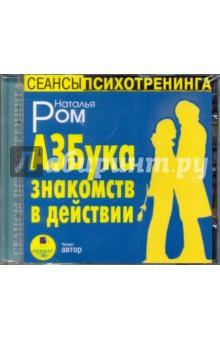 Наталья Ром. Азбука знакомств в действии (CDmp3). Издательство: Ардис, 2009 г.